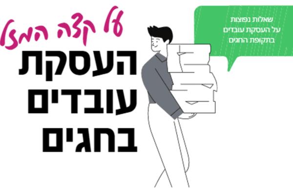 העסקת עובדים בחגי ישראל