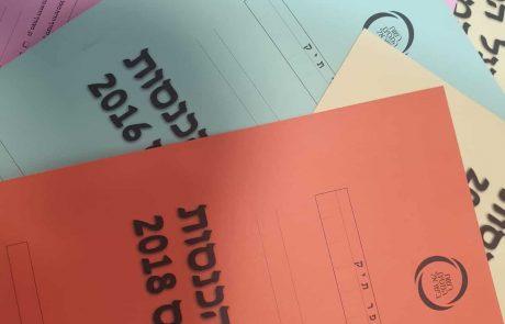 הגשת דוחות אישיים למס הכנסה